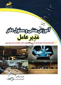 آموزش منشی و مسئول دفتر (مدیر عامل)