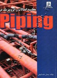 محاسبه اتصالات و ایزومتریک در piping