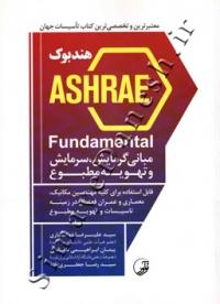 هند بوک ASHRAE Fundamental مبانی گرمایش ، سرمایش و تهویه مطبوع