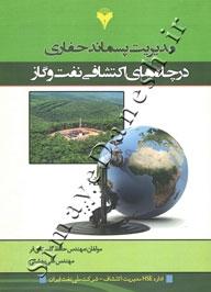 مدیریت پسماند حفاری در چاه های اکتشافی نفت و گاز