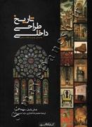 تاریخ طراحی داخلی جلد اول (پیش از انقلاب صنعتی)
