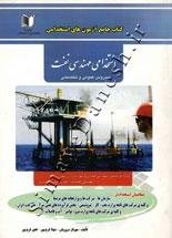 کتاب جامع آزمون های استخدامی مهندسی نفت