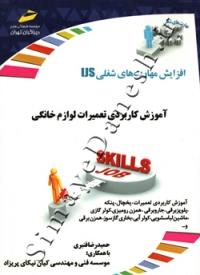 افزایش مهارت های شغلی IJS - آموزش کاربردی تعمیرات لوازم خانگی