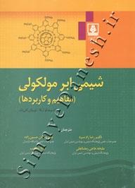 شیمی ابر مولکولی (مفاهیم و کاربردها)