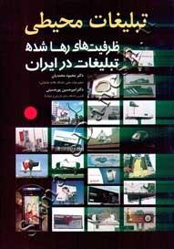 تبلیغات محیطی - ظرفیت های رها شده تبلیغات در ایران