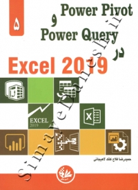 POWER POVIT و POWER QUERY در EXCEL 2019