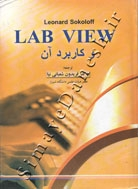 lab view و کاربرد ان