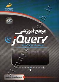 مرجع آموزشی JQUERY