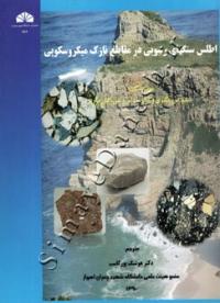 اطلس سنگهای رسوبی در مقاطع نازک میکروسکوپی