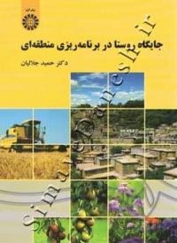 جایگاه روستا در برنامه ریزی منطقه ای