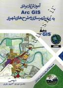 آموزش کاربردی ARC GISبه زبان شهرسازی و طرح های شهری