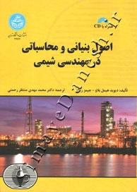 اصول بنیانی و محاسباتی در مهندسی شیمی (ویرایش 8)