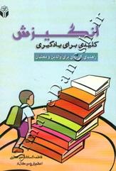 انگیزش کلیدی برای یادگیری راهنمای کاربردی برای والدین و معلمان