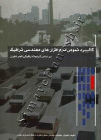 کالیبره نمودن نرم افزار های مهندسی ترافیک(5 جلدی)