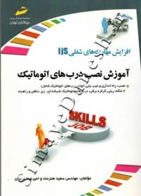 افزایش مهارت های شغلی Ijs - آموزش نصب درب های اتوماتیک