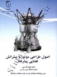 اصول طراحی موتور وپیشرانش فضایی پیشرفته