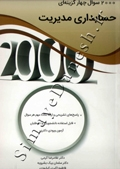 2000 سوال چهارگزینه ای حسابداری مدیریت