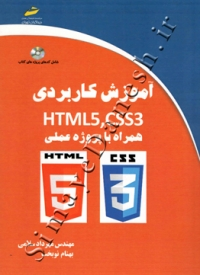 آموزش کاربردی html5,css3 همراه با پروژه عملی