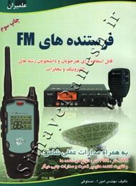 فرستنده های FM