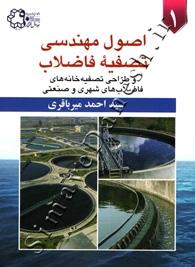 اصول مهندسی تصفیه فاضلاب (جلد اول)