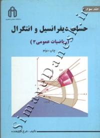 حساب دیفرانسیل و انتگرال (ریاضیات عمومی3)