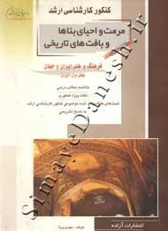 کنکور کارشناسی ارشد مرمت و احیای بناها و بافت های تاریخی (کتاب اول - بخش اول : ایران)