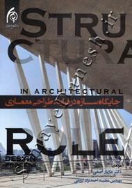 جایگاه سازه در فرایند طراحی معماری