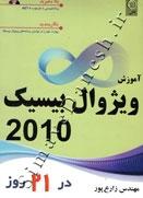 آموزش ویژوال بیسیک 2010 در 21 روز