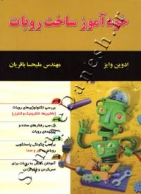 خودآموز ساخت روبات