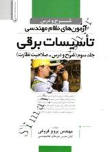 شرح  و درس آزمون های نظام مهندسی تاسیسات برقی (جلد سوم - صلاحیت نظارت)