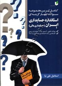 کامل ترین مجموعه سوالات چهارگزینه ای استاندارد حسابداری ایران (حسابداری مالی)