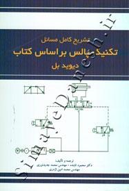 تشریح کامل مسائل تکنیک پالس بر اساس کتاب دیوید بل