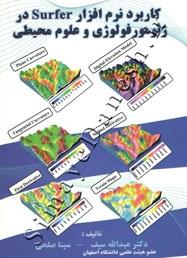 کاربرد نرم افزار surfer در ژئومورفولوژی و علوم محیطی