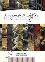 فرهنگ مصور الگوهای تخریب سنگ