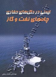 ایمنی در دکل های حفاری چاه های نفت و گاز