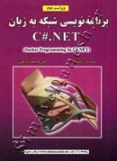 برنامه نویسی شبکه به زبان c#.net (ویراست دوم)