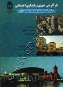 بازآفرینی شهری و پایداری اجتماعی