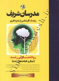 روانشناسی رشد