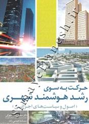 حرکت به سوی رشد هوشمند شهری ( اصول و سیاست های اجرائی )