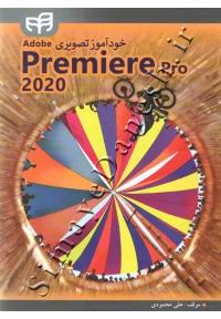 خودآموز تصویری Adobe Premiere Pro 2020