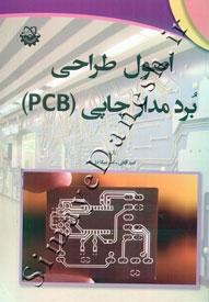 اصول طراحی برد مدار چاپی (PCB)