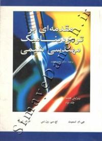 مقدمه ای بر ترمودینامیک مهندسی شیمی (ویرایش 7) جلد دوم