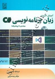 آموزش کاربردی زبان برنامه نویسی #C - از مبتدی تا پیشرفته
