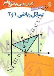 مسائل ریاضی 2و1