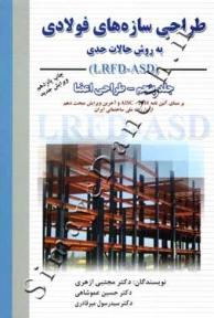 طراحی سازه های فولادی (جلد پنجم - ویرایش جدید)