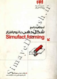 آموزش جامع شکل دهی با نرم افزار SIMUFACT،FORMING