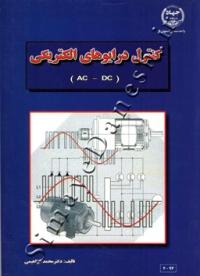 کنترل درایوهای الکتریکی (AC-DC)