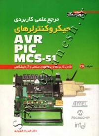 مرجع علمی کاربردی میکروکنترلرهای MCS-51 , PIC , AVR