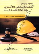 مجموعه آزمون های کارشناسی رسمی دادگستری رشته حوادث ناشی از کار کد (38)