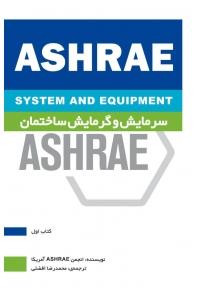 ASHRAE سرمایش و گرمایش ساختمان